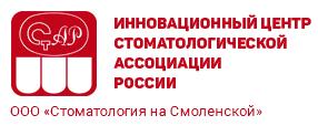 Стоматология СТАР в Москве