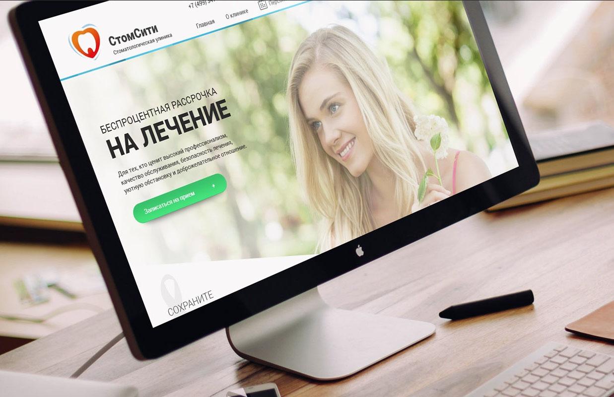 Сайт для стоматологии СТОМСИТИ