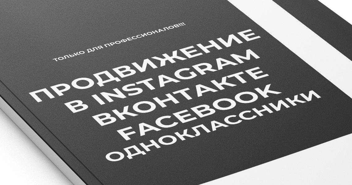 Как продвигать стоматологию в Instagram, Vk, Facebook и Одноклассники 2020