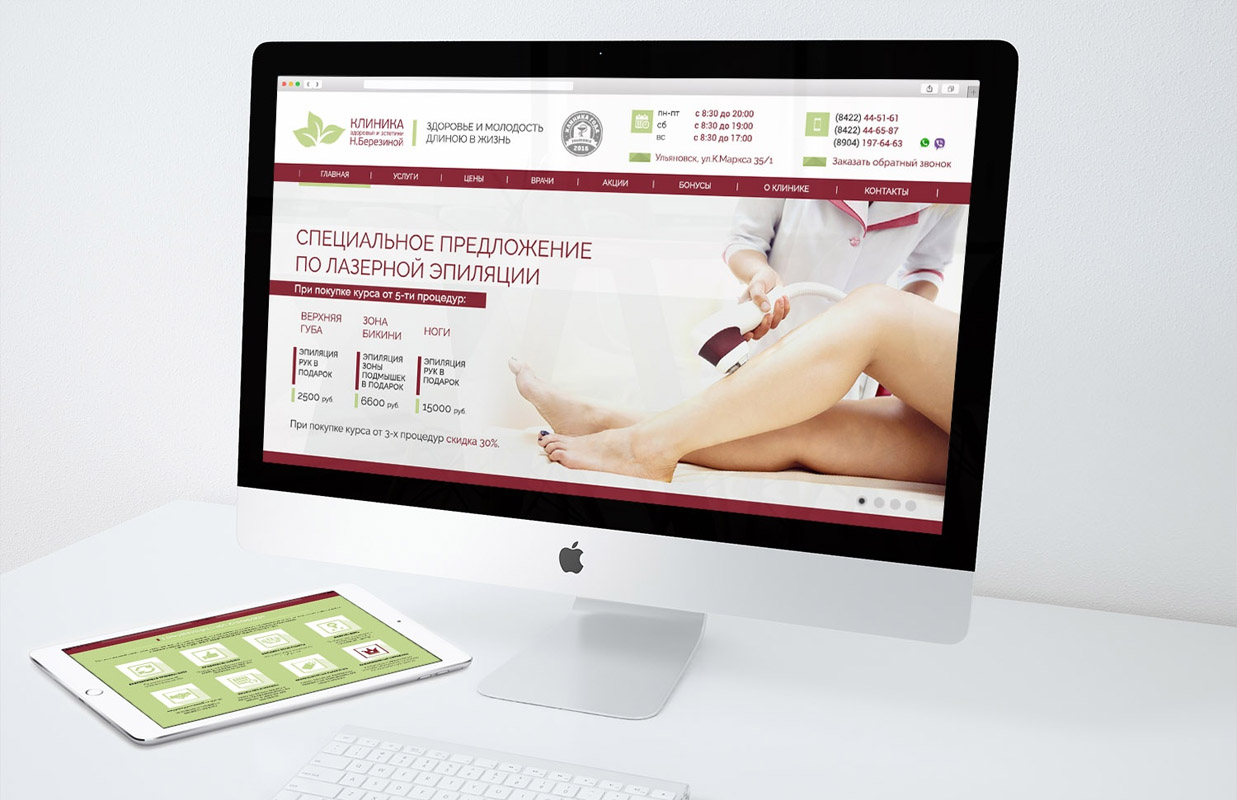"""Сайт для многопрофильной клиники """"Березиной"""""""